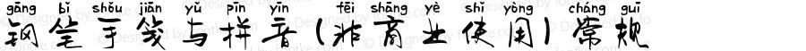 钢笔手笺与拼音 (非商业使用) 常规 Version 1.000