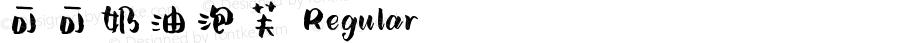 可可奶油泡芙 Regular Version 1.00;November 14, 2018;FontCreator 11.5.0.2422 64-bit