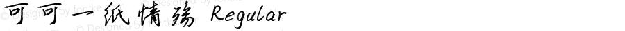 可可一纸情殇 Regular Version 1.00;October 31, 2018;FontCreator 11.5.0.2422 64-bit