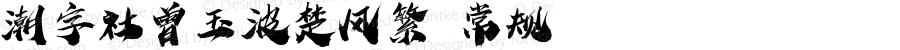 潮字社曾玉波楚风繁 常规 Version 1.0  www.reeji.com QQ:2770851733 Mail:Reejifont@outlook.com REEJI锐字家族 上海锐线创意设计有限公司