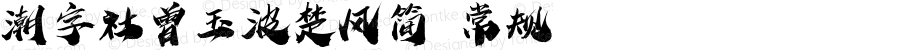 潮字社曾玉波楚风简 常规 Version 1.0  www.reeji.com QQ:2770851733 Mail:Reejifont@outlook.com REEJI锐字家族 上海锐线创意设计有限公司