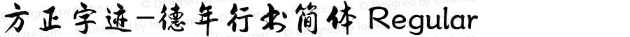 方正字迹-德年行书简体 Regular Version 1.30
