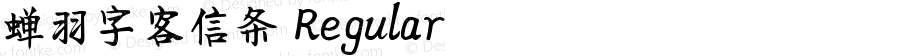 蝉羽字客信条 Regular Version 1.00 本字库版权归长沙蝉之语文化创意有限公司所有,QQ:383165808,手机17807310710