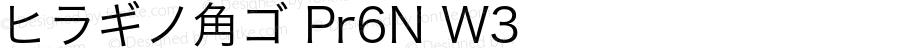 ヒラギノ角ゴ Pr6N W3