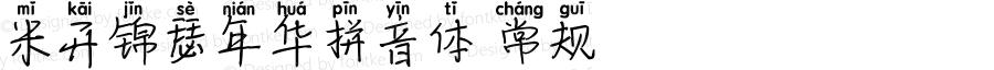 米开锦瑟年华拼音体 常规 Version 1.00 December 7, 2018, initial release