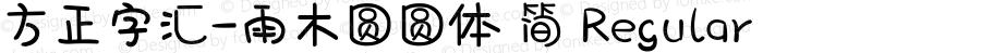 方正字汇-雨木圆圆体 简 Regular Version 1.00