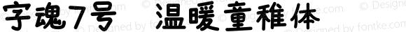 字魂7号-温暖童稚体