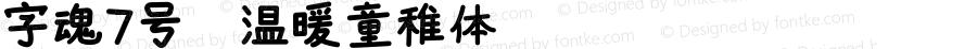 字魂7号-温暖童稚体 Regular v1.0