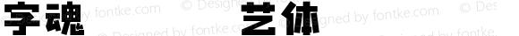 字魂23号-方方综艺体