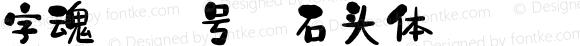 字魂20号-石头体