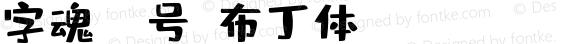 字魂27号-布丁体