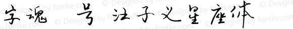 字魂32号-汪子义星座体