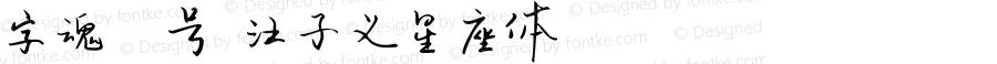 字魂32号-汪子义星座体 Regular v1.0
