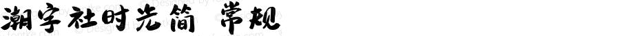 潮字社时光简 常规 Version 1.0  www.reeji.com QQ:2770851733 Mail:Reejifont@outlook.com REEJI锐字家族 上海锐线创意设计有限公司