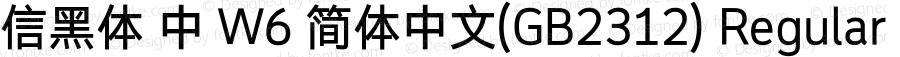 信黑体 中 W6 简体中文(GB2312) Regular Version 1.000;PS 1;hotconv 1.0.70;makeotf.lib2.5.558255