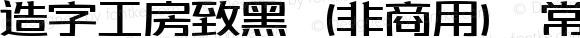 造字工房致黑(非商用) 常规体 Version 3.000(M) {DfLp-URBC-66E7-7FBL-FXFA}