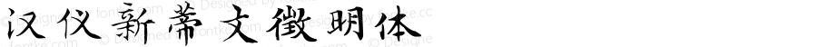 汉仪新蒂文徵明体  Version 1.00;January 17, 2019;FontCreator 11.5.0.2430 64-bit