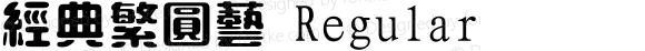 经典繁圆艺 Regular 一九九五年八月 版本V1.00