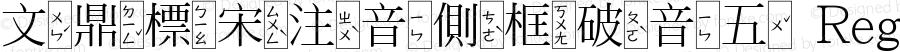 文鼎標宋注音側框破音五 Regular Version 1.01