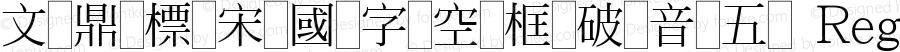 文鼎標宋國字空框破音五 Regular Version 1.01