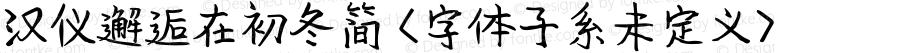 汉仪邂逅在初冬简 <字体子系未定义> Version 1.00 December 26, 2018, initial release