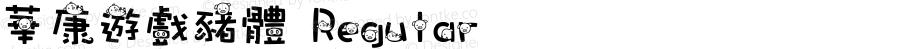 華康遊戲豬體 Regular Version 5.000 {DfLp-39UA-6VQL-BWAR-5P1U}