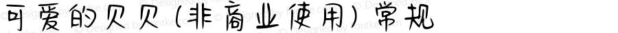 可爱的贝贝 (非商业使用) 常规 Version 1.000