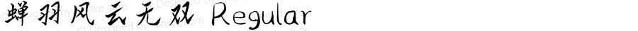 蝉羽风云无双 Regular Version 1.00 本字库版权归长沙蝉之语文化创意有限公司所有,QQ:383165808,手机17807310710