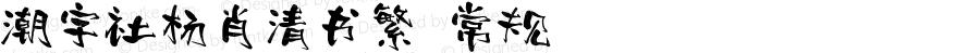 潮字社杨肖清书繁 常规 Version 1.0  www.reeji.com QQ:2770851733 Mail:Reejifont@outlook.com REEJI锐字家族 上海锐线创意设计有限公司