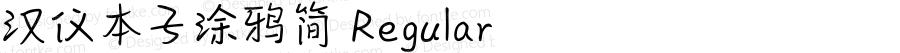 汉仪本子涂鸦简 Regular 1.0