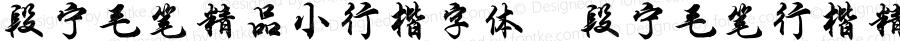 段宁毛笔精品小行楷字体 段宁毛笔行楷精品字体 Version 1.00 August 25, 2018, initial release