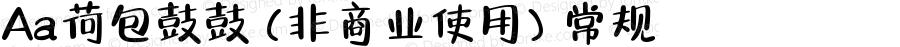 Aa荷包鼓鼓 (非商业使用) 常规 Version 1.000