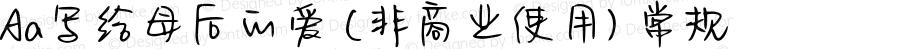 Aa写给母后的爱 (非商业使用) 常规 Version 1.000