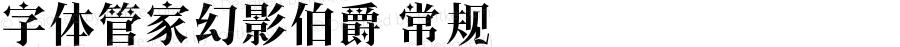 字体管家幻影伯爵 常规 Version 1.00
