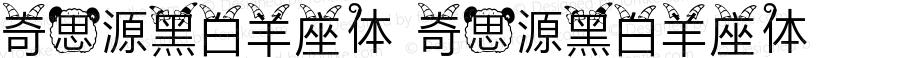 奇思源黑白羊座体 奇思源黑白羊座体 Version 1.00 October 30, 2014, initial release