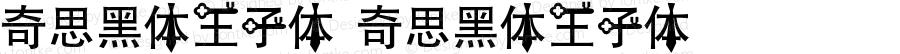 奇思黑体王子体 奇思黑体王子体 Version 1.00