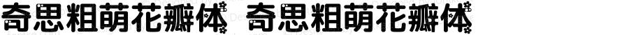 奇思粗萌花瓣体 奇思粗萌花瓣体 Version 1.00 August 26, 2014, initial release