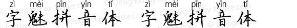 字魅拼音体 字魅拼音体