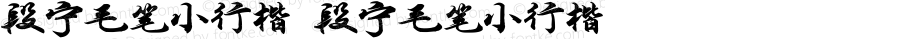 段宁毛笔小行楷 段宁毛笔小行楷 Version 1.00 March 14, 2019, initial release