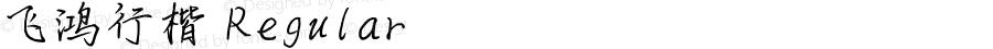 飞鸿行楷 Regular Version 1.00 本字库版权属于厦门横竖撇捺信息科技有限公司,个人试用免费,商用请联系横竖撇捺科技,QQ:805090510 邮箱:805090510@qq.com 网站:www.hensupiena.com