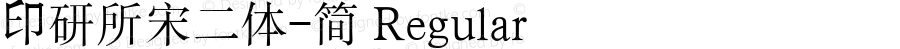 印研所宋二体-简 Regular Version 7.0