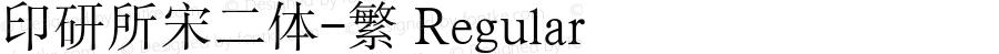 印研所宋二体-繁 Regular Version 7.0