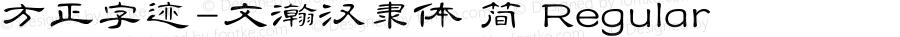 方正字迹-文瀚汉隶体 简 Regular Version 1.00