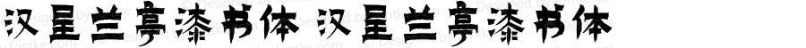 汉呈兰亭漆书体 汉呈兰亭漆书体 Version 1.00 March 22, 2019, initial release