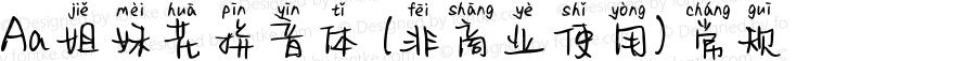 Aa姐妹花拼音体 (非商业使用) 常规 Version 1.000