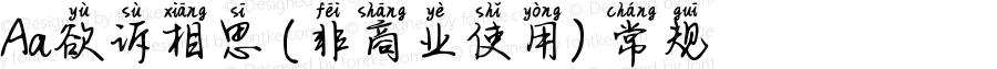 Aa欲诉相思 (非商业使用) 常规 Version 1.000