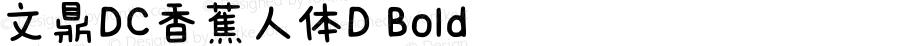 文鼎DC香蕉人体D Bold Version 1.20 -
