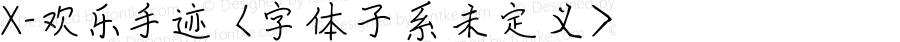 X-欢乐手迹 <字体子系未定义> Version 1.00