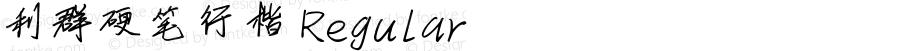 利群硬笔行楷 Regular Version 1.00 本字库版权属于厦门横竖撇捺信息科技有限公司,个人试用免费,商用请联系横竖撇捺科技,QQ:805090510 邮箱:805090510@qq.com 网站:www.hensupiena.com