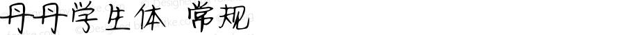 丹丹学生体 常规 Version 1.00 2017.4